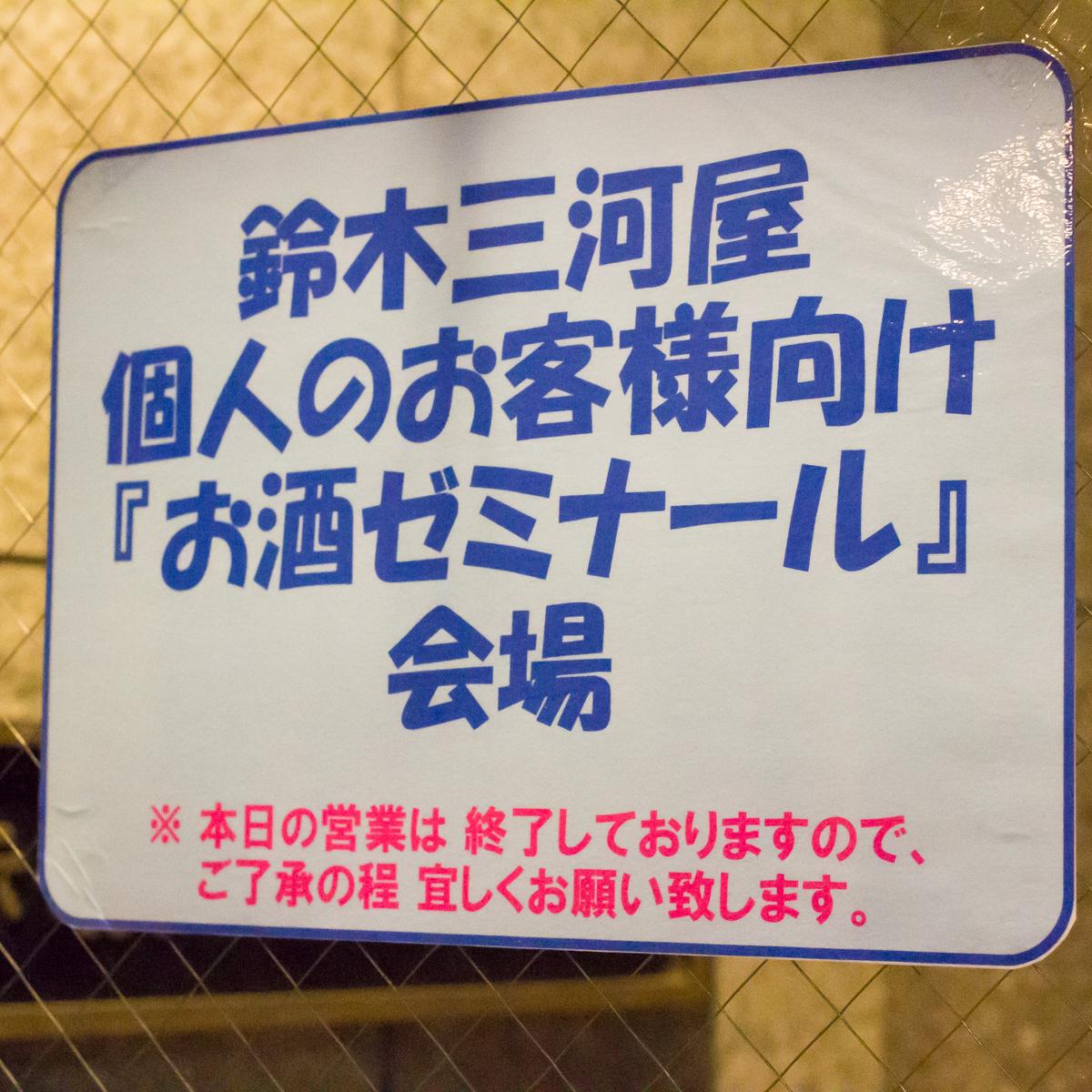 鈴木三河屋お酒ゼミ(3)