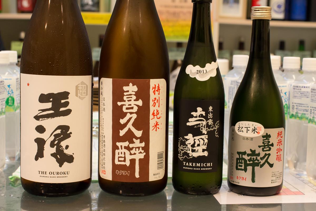鈴木三河屋お酒ゼミ(9)