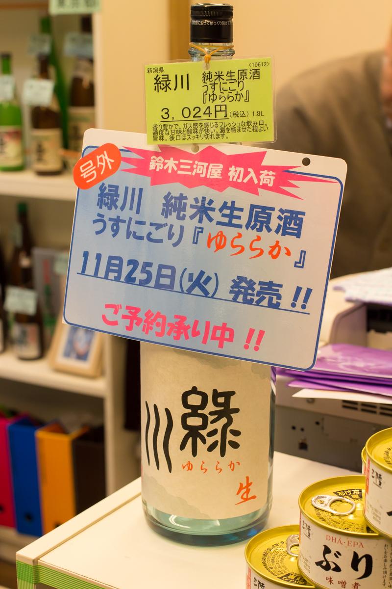 鈴木三河屋お酒ゼミ(13)