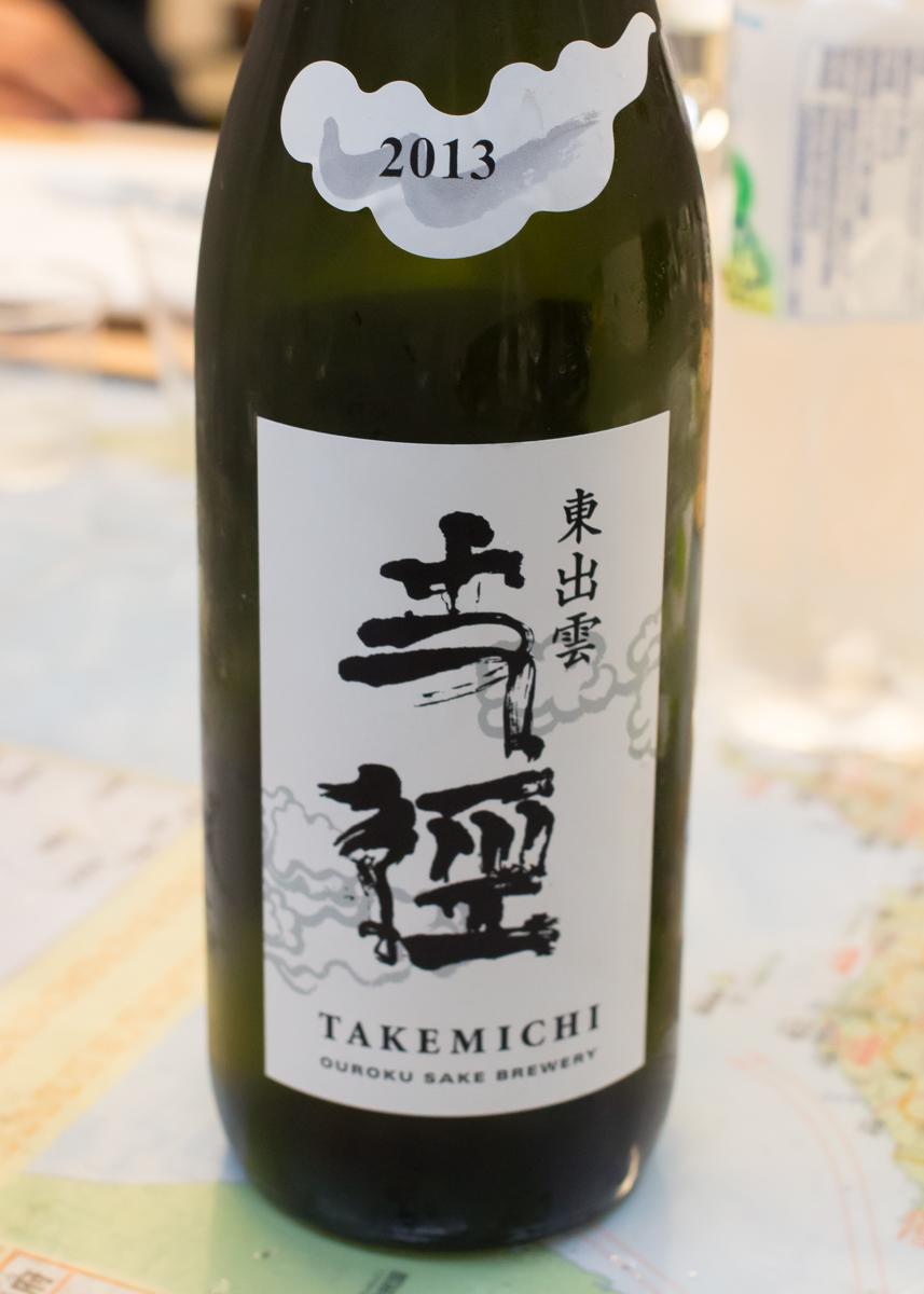 鈴木三河屋お酒ゼミ(11)