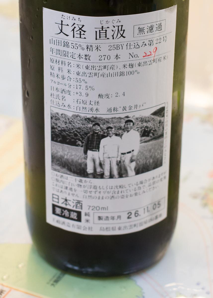 鈴木三河屋お酒ゼミ(12)