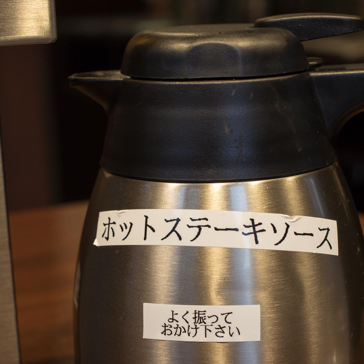 いきなりステーキ(9)