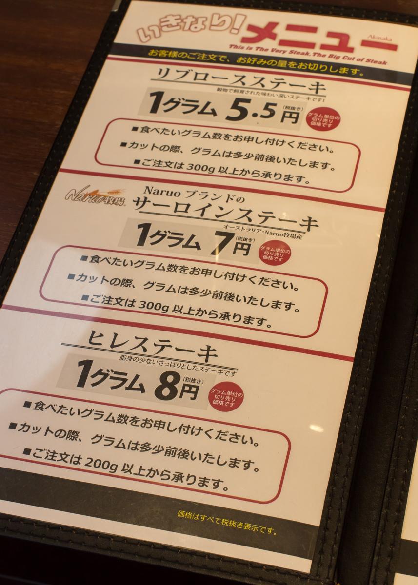 いきなりステーキ(10)