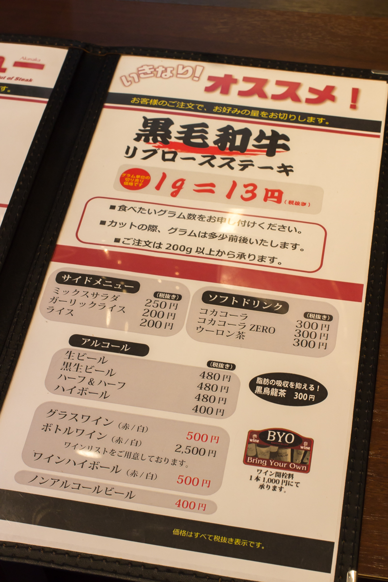 いきなりステーキ(11)