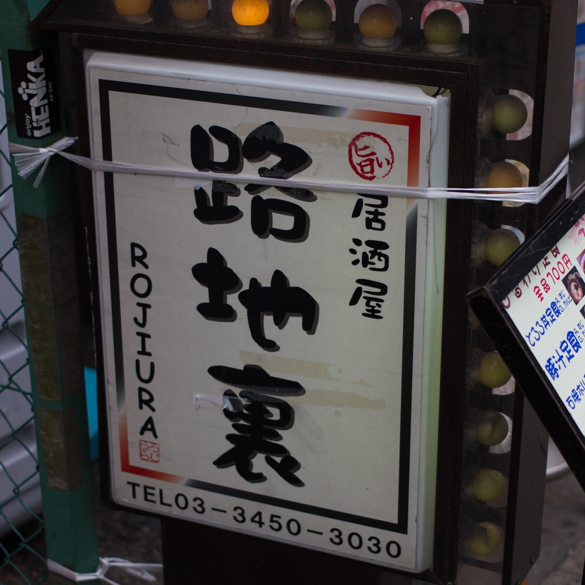 品川「路地裏」煮込み(8)