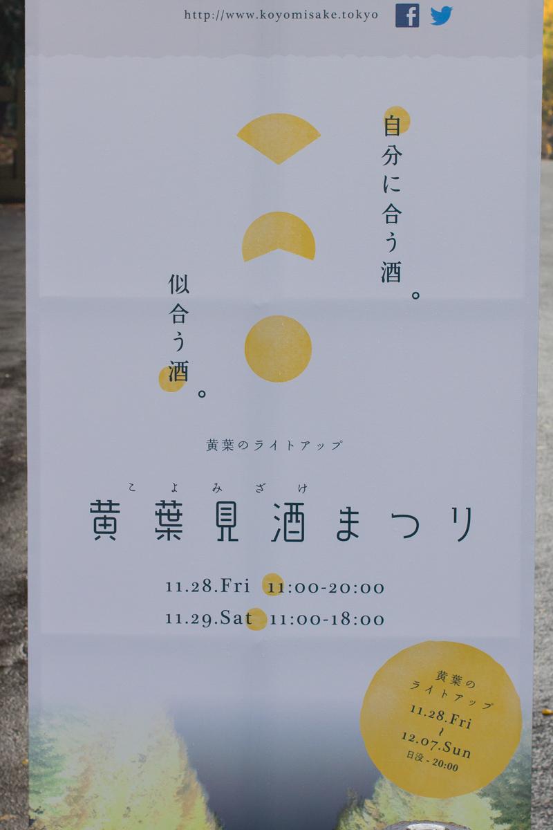 黄葉見酒まつり(1)