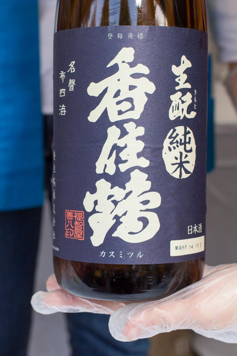 黄葉見酒まつり(11)