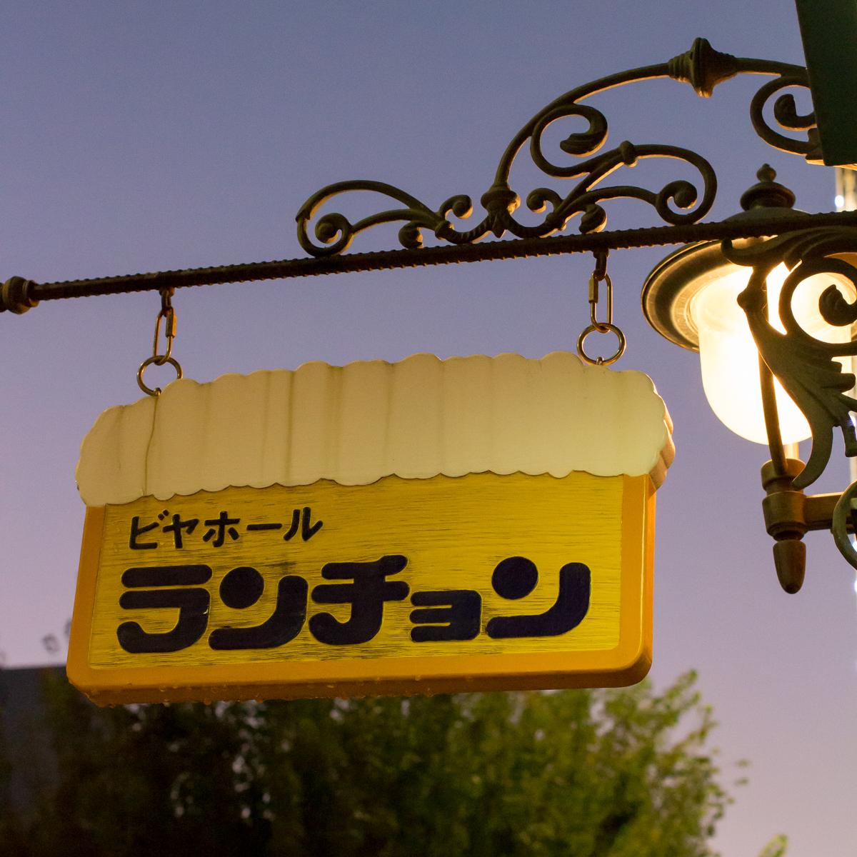 神保町老舗はしご(7)