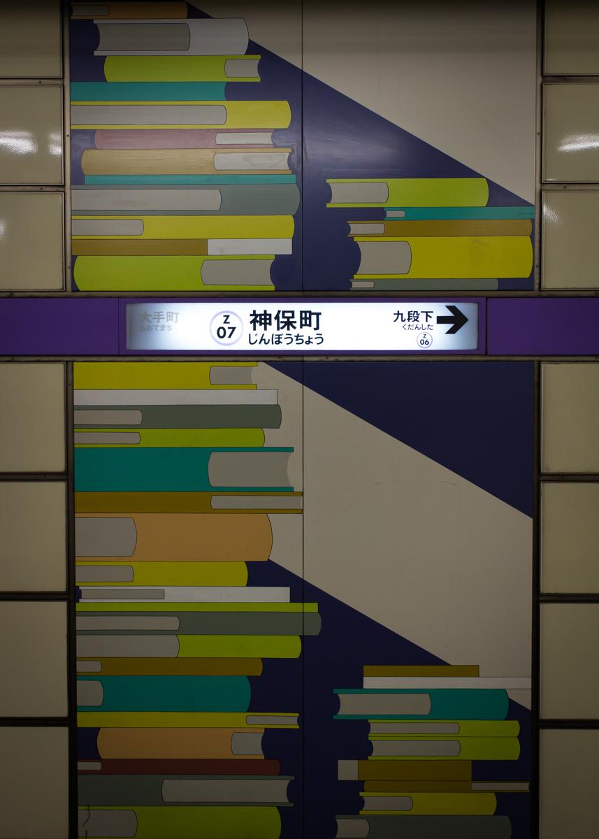 神保町老舗はしご(16)