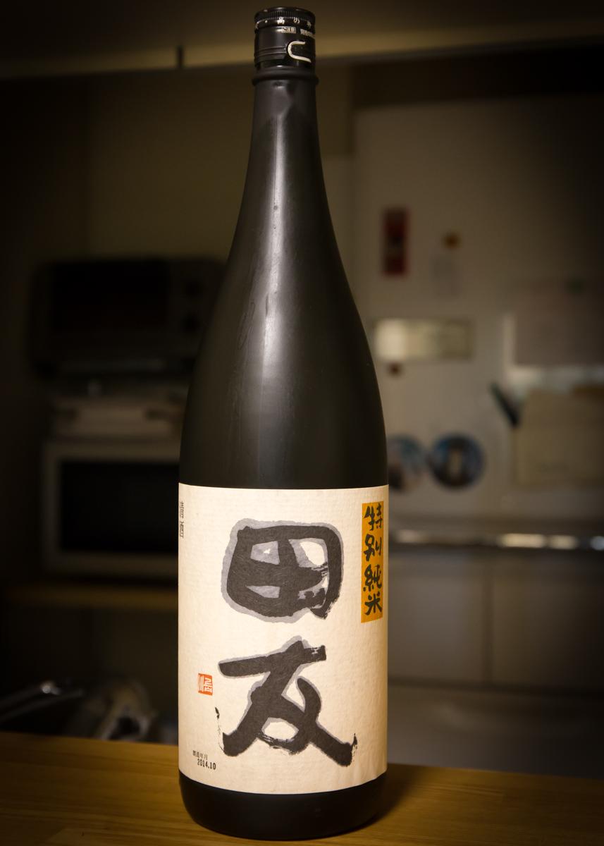 田友(1)