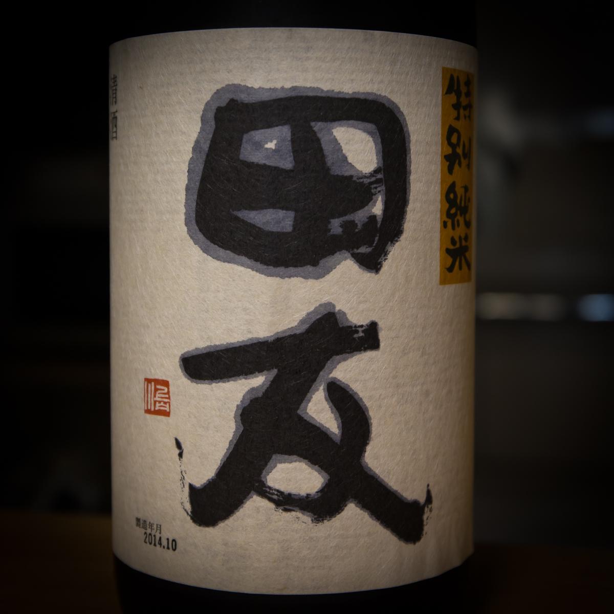 田友(2)