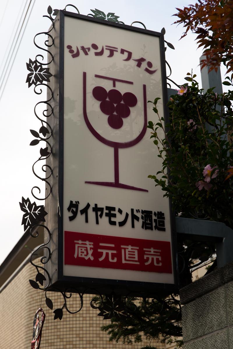 山梨ワイナリーツアー3(1)