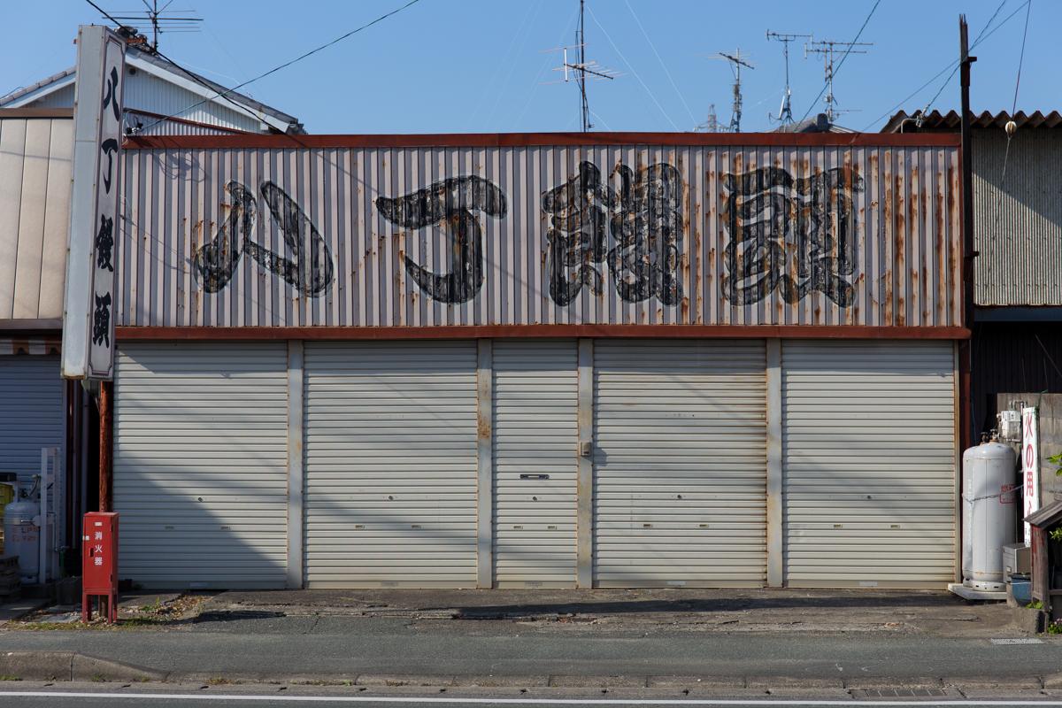 浜松ぶらりひとり旅5(13)