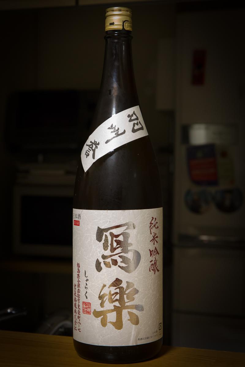 寫楽 純米吟醸 羽州誉(うしゅうほまれ)(1)