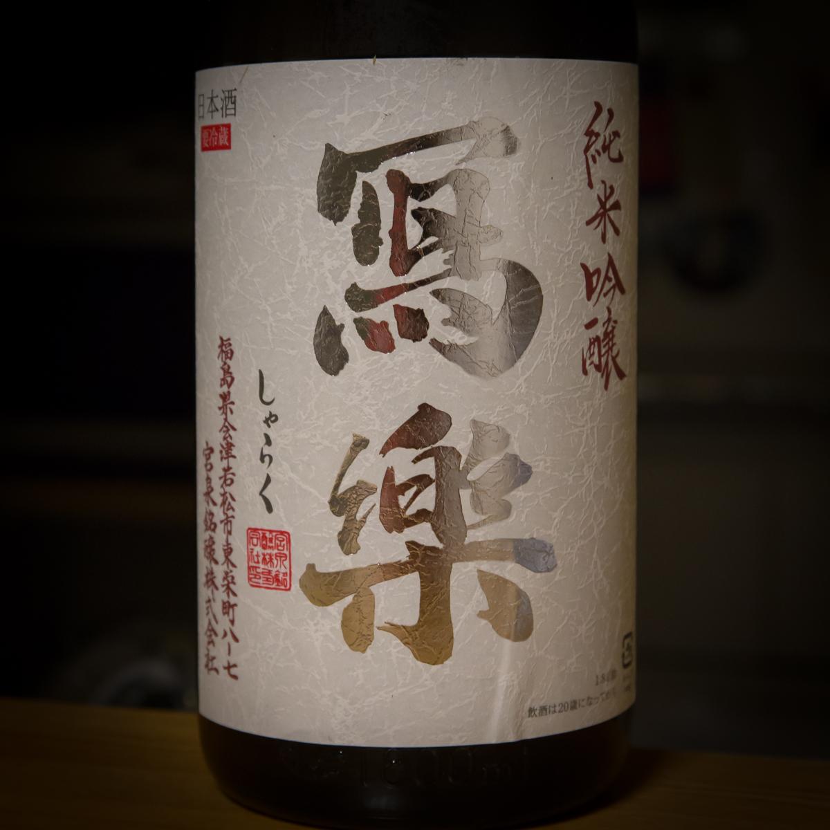 寫楽 純米吟醸 羽州誉(うしゅうほまれ)(2)