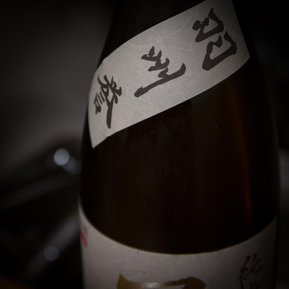 寫楽 純米吟醸 羽州誉(うしゅうほまれ)(3)