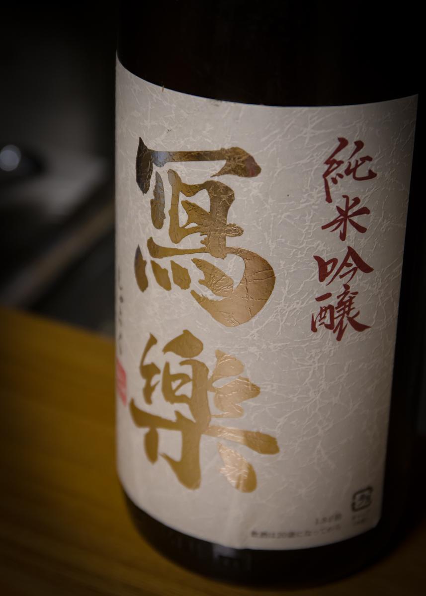 寫楽 純米吟醸 羽州誉(うしゅうほまれ)(5)
