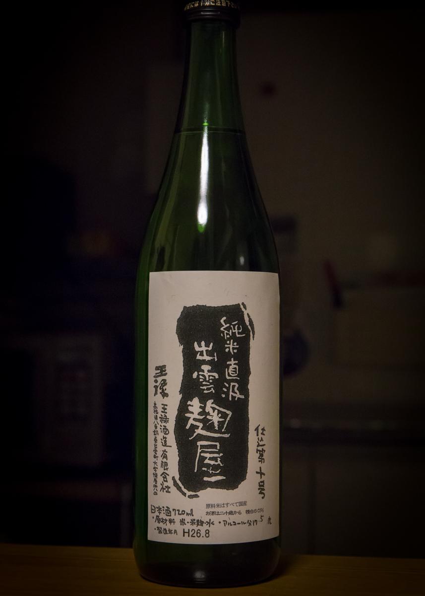 俺氏の秘蔵酒(2)