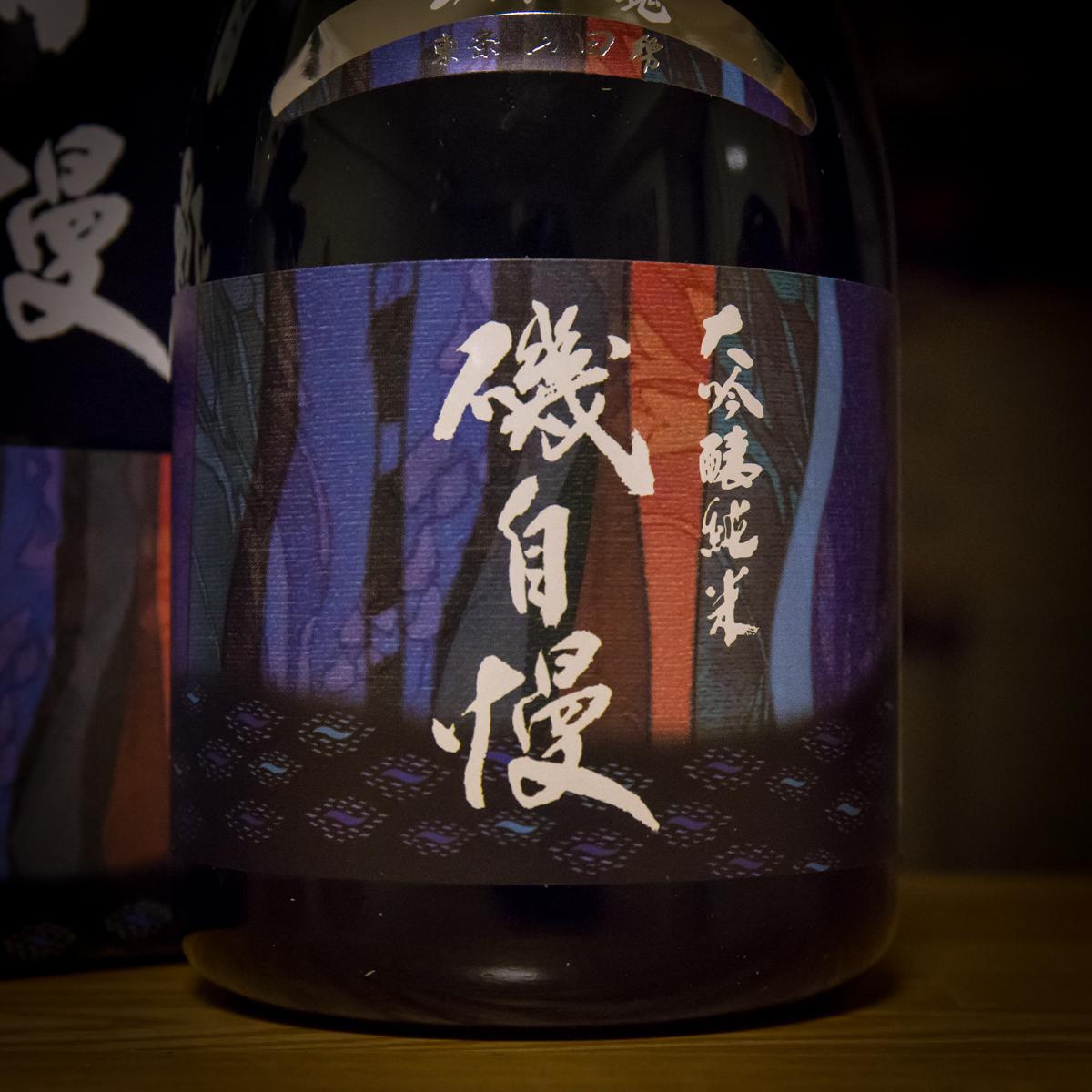 俺氏の秘蔵酒(9)