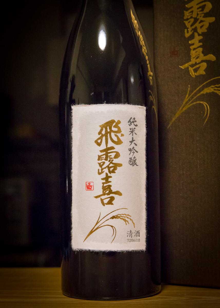 俺氏の秘蔵酒(11)