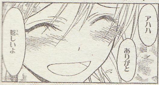 笑顔千棘2