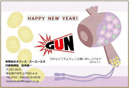 GUN年賀画像