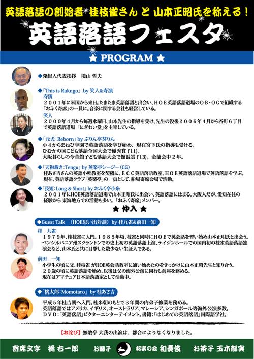 131223英語落語フェスタprogram表_2校_blog