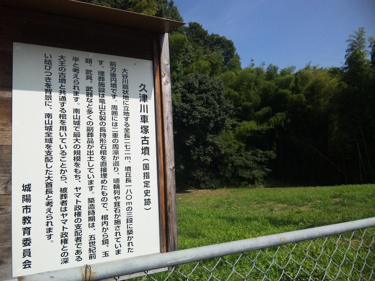 車塚古墳 (3)