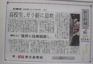 121108新聞記事