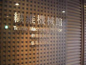 130112繊維機械館
