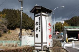 130206松平郷入口