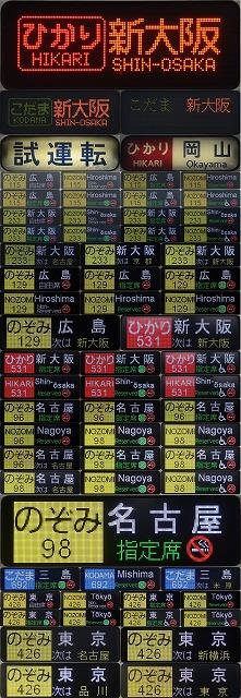 11月29日新幹線まとめ