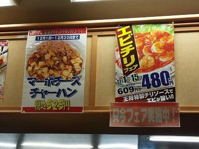 20131201 餃子の王将(西宮北インター店)