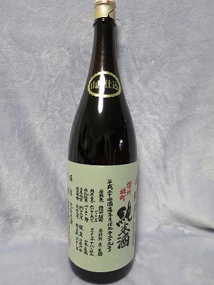 悦凱陣 山廃純米生酒 讃州雄町 無濾過 (1)
