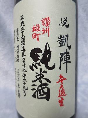 悦凱陣 山廃純米生酒 讃州雄町 無濾過 (2)