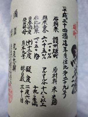 悦凱陣 山廃純米生酒 讃州雄町 無濾過 (3)