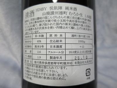 悦凱陣 山廃純米生酒 讃州雄町 無濾過 (4)