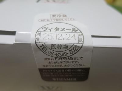 クリスマスケーキ(ヴィタメール) (3)