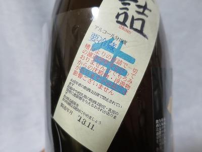 竹泉醇辛 純米生原酒無濾過 (2)