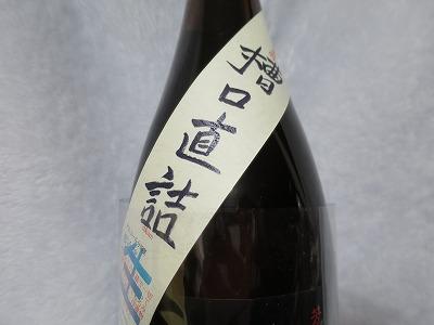 竹泉醇辛 純米生原酒無濾過 (3)