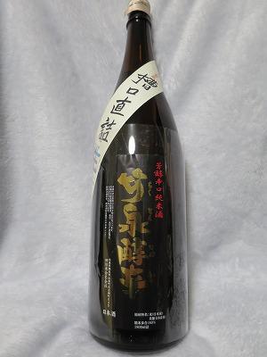竹泉醇辛 純米生原酒無濾過 (1)