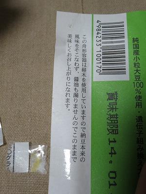 水戸納豆 (11)