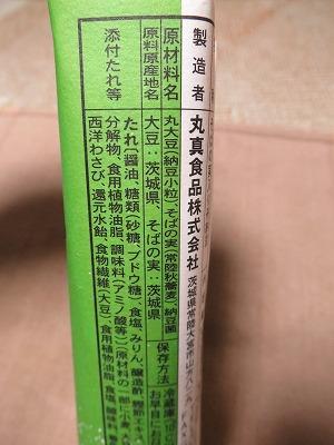 水戸納豆 (8)