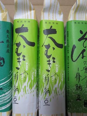 水戸納豆 (5)