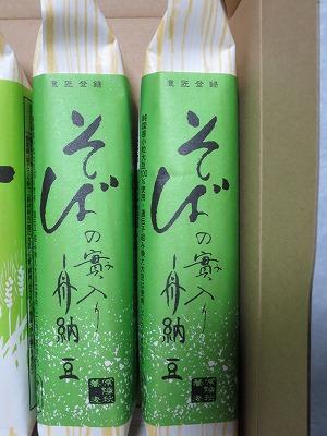 水戸納豆 (4)