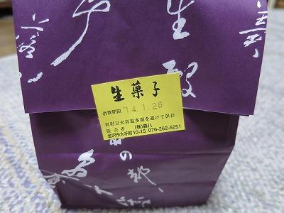 森八 和菓子 (3)