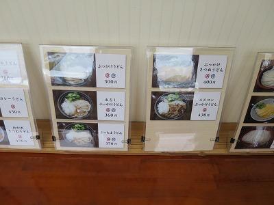宝製麺所 (7)