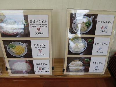 宝製麺所 (8)