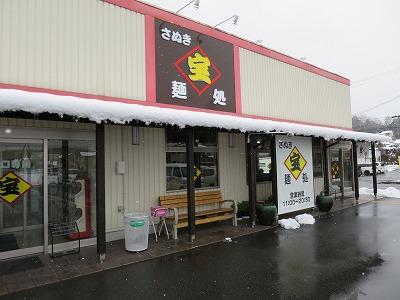 宝製麺所 (3)