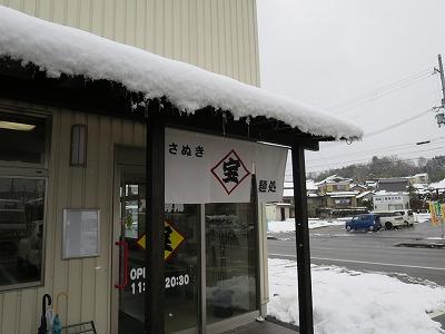 宝製麺所 (4)